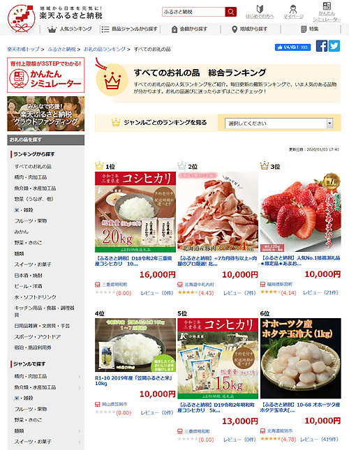 200103_楽天ふるさと納税.jpg