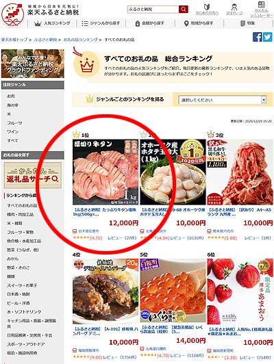 201225_楽天ふるさと納税.jpg